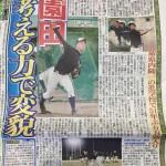 園田投手 デイリースポーツに掲載