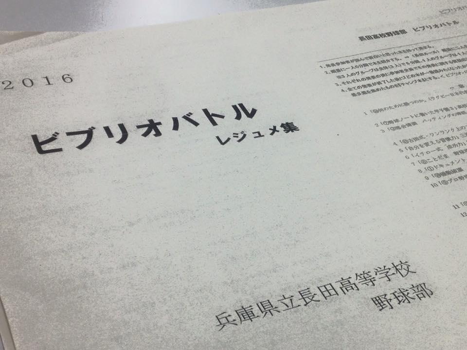 長田高校野球部ビブリオバトル