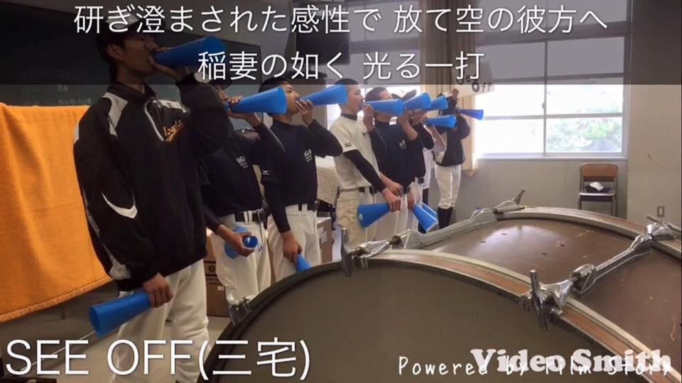 長田高校センバツ応援歌集